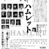 ジョン・ケアード演出『ハムレット』観劇