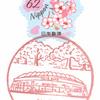 【風景印】小石川郵便局(2019.3.23押印)