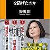 【読書メモ】なぜ台湾は新型コロナウィルスを防げたのか 野嶋 剛