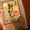 コストコ|お手軽に和食を作る時に欠かせないもの