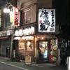 【ラーメン】濱虎屋(大井町)