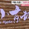 """中国・大連に""""京都の町並み出現?""""すし""""""""着物""""""""温泉風呂""""他は何か?チェック!"""