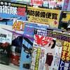 ¥en-SPA! 1月15日臨時増刊号 超格安で「ファーストクラス」に乗る裏技