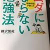 【書籍】『ムダにならない勉強法』【感想】
