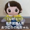 【レビュー】音声認識人形「いっしょに脳トレおりこうのんちゃん」