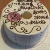 「LEON」さんのお手紙ケーキ♪