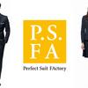 【最短1時間で受け取り可能!】すぐにスーツが欲しかったらP.S.FA(パーフェクトスーツファクトリー)に行こう!