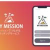 HR×TECHの新サービス予告!