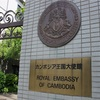 カンボジア王国大使館でのビザ取得方法 即日受領できる!?
