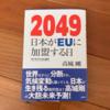 カナリアはかく語りき:読書録「2049 日本がEUに加盟する日」