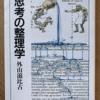 外山滋比古「思考の整理学」(ちくま文庫)