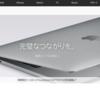 MacBook Pro 2016用 USB-C アクセサリー紹介