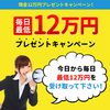 毎日12万円を受け取る超即金ビジネスとは?