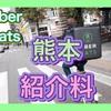 【Uber Eats 熊本】たった1回配達するだけで10,000円とステッカーが貰える登録方法 | 熊谷のエリアマップと招待コードはこちら