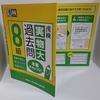 漢字検定8級の過去問題集も買いました