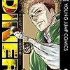 【DINER(ダイナー)】感想ネタバレ第3巻まとめ
