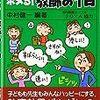 993 29冊目『ホメる!教師の1日』