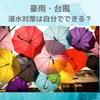 【豪雨や台風】家庭でできる浸水対策は?