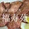 茨城県阿見町 福寿苑 クチコミ情報だけでは見つからない地元の名店