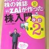 【株初心者におススメ本】「ZAiが作った株入門」1冊で必要な知識が身につきます。