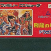 飛龍の拳IIのゲームと攻略本 プレミアソフトランキング