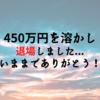 8ヶ月で450万円を溶かし退場となりました\(^o^)/