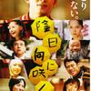 「陰日向に咲く」(2008)