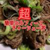 7皿目「1人254円de簡単ミルフィ~ユチャーシュー丼」