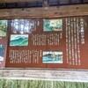 中山道   中津川市内の中山道  歴史の道整備事業