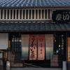 東海道五十三次の49番目の宿場町である土山宿に行ってきた。