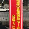 2017 松屋銀座の倉庫解放セール!市川塩浜倉庫で開催 広告の限定品は並びましょう!セールを楽しむ技!