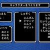 日本の教育・子育てと人材育成の問題をロールプレイングゲームに例えてみた
