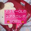 アラサーOLのエアクロレポ<10回目> 〜今回も失敗!?〜