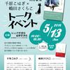『ちるとしふと』刊行記念 千原こはぎ × 嶋田さくらこ トークイベント&サイン会
