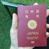 リスボンで日本国のパスポートを再申請。一人旅でお金もパスポートも失った場合