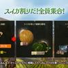 「リネージュ 2M」,イベント レイド「スイカ割りだ!全員集合!」が開催