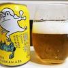 【おススメ】リニューアル僕ビール君ビールのレビュー ホップ2倍の華やかな香りのセゾンスタイル【ローソン限定】