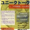 《告知》ユニークフェイス石井と、ドーナツトーク田中の「ユニークトーク」①「共同親権」の必然性