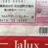 成田空港かジェットスター機内か!?忘れ物問い合わせをして郵送してもらった話