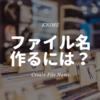 KNIME - ファイルパスを操る2 - ファイルパスを作る Create File name