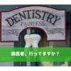 2年ぶりに歯医者に行ったら虫歯を全部治療しようとされた!