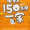 森川弘子さんの年収150万円一家を読んだ