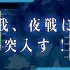 【艦これ】2018初秋イベント攻略には不安しかない【イベント準備】