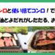 YouTube!簡単!油とよだれがしたたる、お肉BBQ【キャンプ飯】