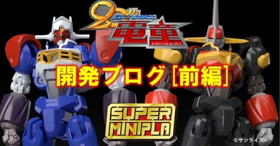 スーパーミニプラGEAR戦士電童 開発ブログ[前編]