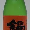 鍋島 純米吟醸 生酒