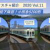 小田急5000形(5200形)