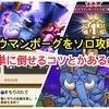 【ドラクエウォーク】新メガモンスター! ナウマンボーグをらくらくソロ攻略!