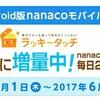 ラッキータッチがnanacoのキャンペーン開始。1日50円以上の利用でくじが2回ひけます。