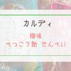 【カルディ】梅味のべっこう飴とおせんべい。爽やかな酸っぱさが後をひきます!